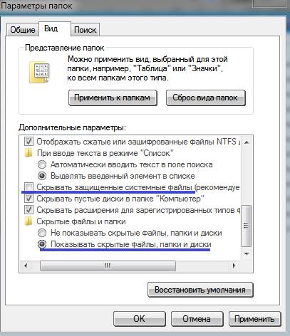 Как сделать файл системным фото 950