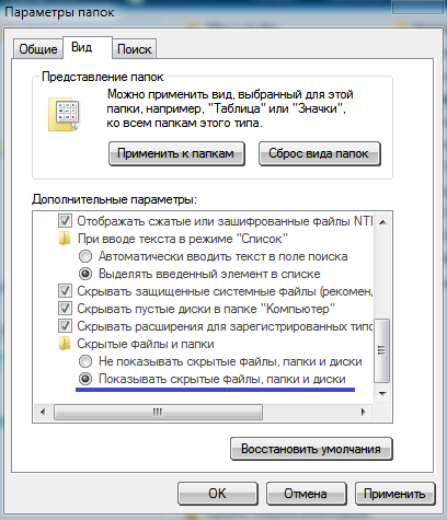 Как сделать файл системным